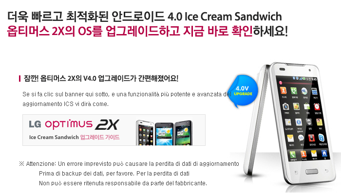 SU 660 Ice Cream Sandwich