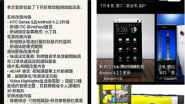 HTC-Butterfly-Sense5