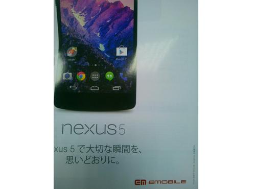 Nexus 5 Emobile