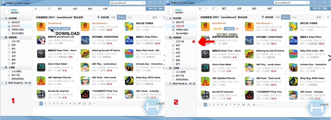 Installare-applicazioni-PP25-iDevice-guide-Apple
