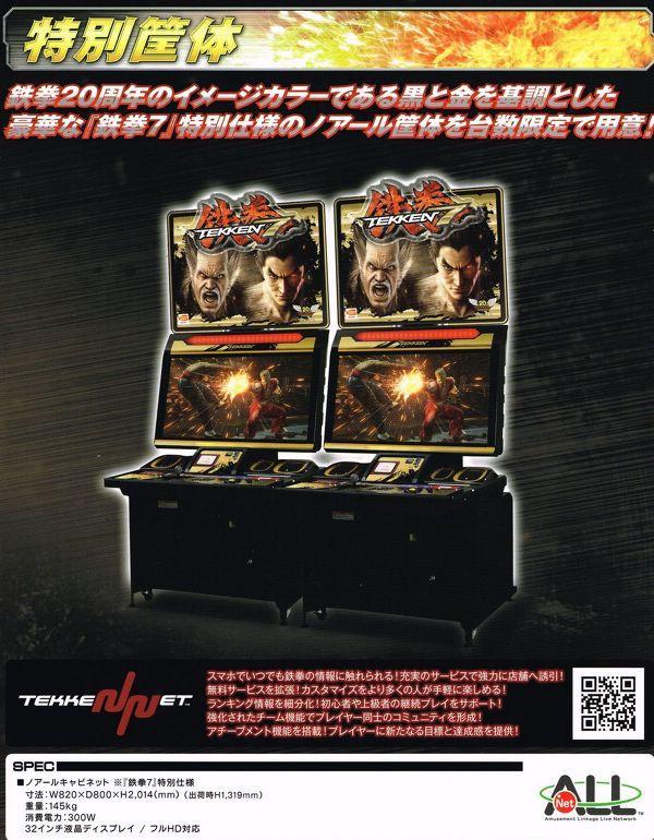 Tekken 7-sala-giochi-giappone